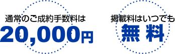 フレンチブルドッグ 掲載料無料・ご成約手数料20,000円